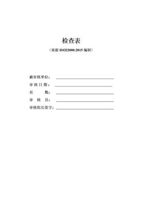 ISO22000内审检查表