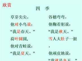 部编版-一年级下册《春夏秋冬》课件.ppt
