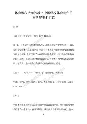 体育课程改革视域下中国学校体育角色的重新审视和定位.docx