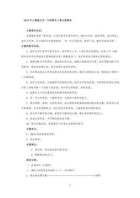 2019年人教版小学二年级数学上册全册教案.docx
