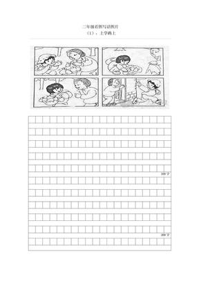 二年级看图写话练习.doc