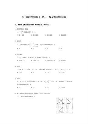 2019年北京朝阳区高三一模文科数学试卷.pdf