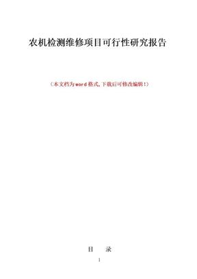 农机检测维修项目的可行性研究报告.doc