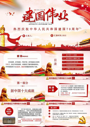 建国伟业 建国70周年.pptx