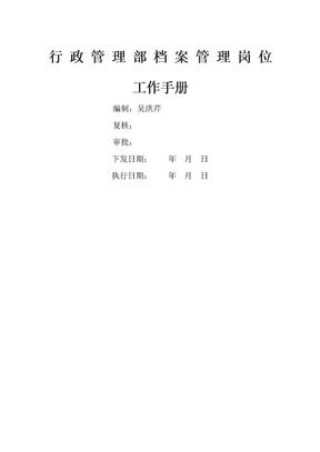 档案管理岗位工作手册(1).doc