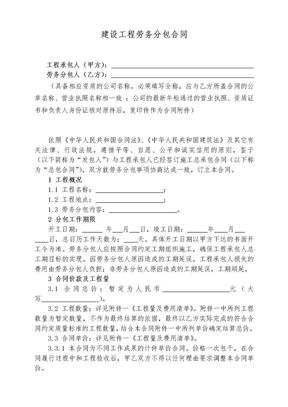 劳务分包合同通用范本.doc