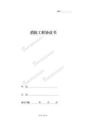 2019年消防工程合同协议书范本 通用版.docx