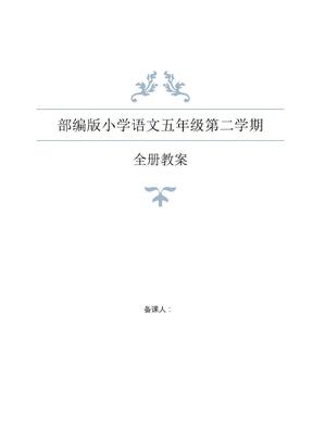 最新统编教材部编人教版五年级下册语文全册教案 设计 (5).docx