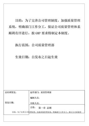 质量部管理制度和工作流程(修订).doc