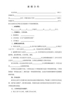 雇佣合约(香港).doc