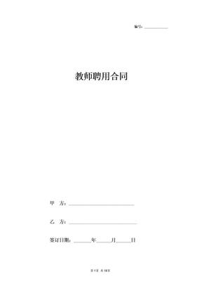 2019年教师聘用合同协议书范本  详细版.docx