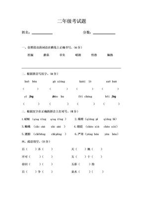 二年级语文考试题.doc