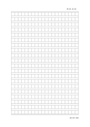 稿纸模板(20x20).doc
