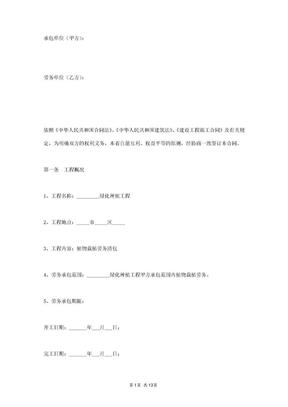 绿化种植工程劳务清包合同协议书范本.docx