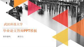 武汉科技大学毕业论文PPT模板.pptx