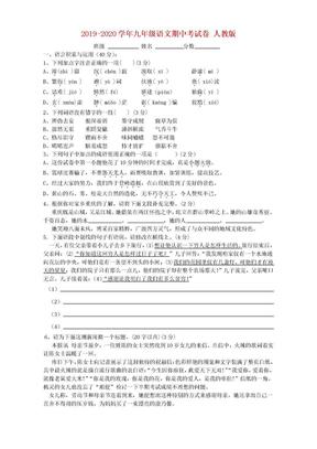 2019-2020学年九年级语文期中考试卷 人教版.doc