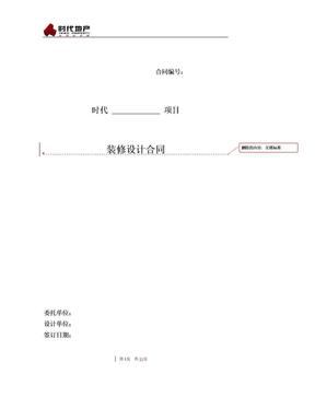 13、室内设计合同(非装修合同).doc