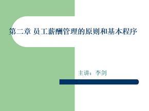 第二章 员工薪酬管理的原则和基本程序.ppt