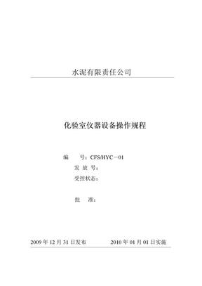 化验室仪器设备操作规程.doc