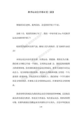 2018年秋季运动会开幕词【三篇】.docx