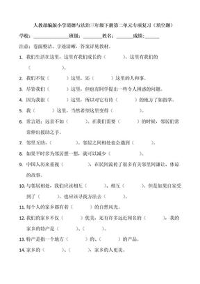 人教部编版小学道德与法治三年级下册第二单元专项复习(填空题).doc