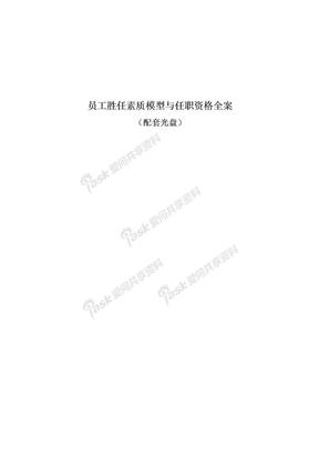 员工胜任素质模型与任职资格全案.docx