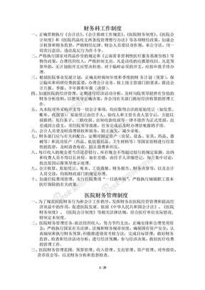 医院财务工作制度汇编创新.docx