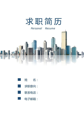 建筑施工员个人求职简历模板封面自荐信城市风建筑学专业实习生.docx