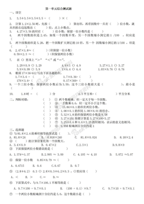 人教版五年级数学上册第一单元综合测试题.doc