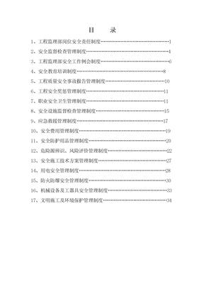水利监理工程师安全生产责任制度.doc.doc