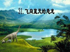 【5A版】飞向蓝天的恐龙课件.ppt