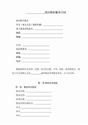 标准物业服务合同.doc