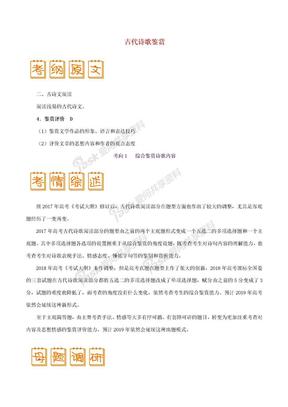 2019年高考语文考试大纲解读专题05古代诗歌鉴赏(含解析).docx