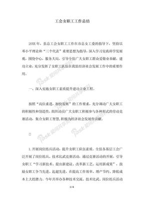 2018年最新工会女职工工作总结.docx