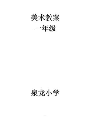 人教版小学二年级上册美术教案.doc