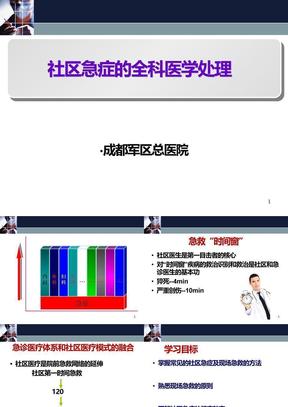 社区急症全科医学处理2017年.pptx.pptx