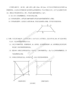 初二下学期数学压轴题.doc