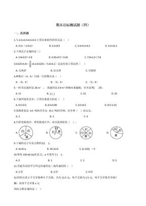 五年级上册数学试题--期末达标测试题(四) 人教新课标(2014秋) 含答案.doc