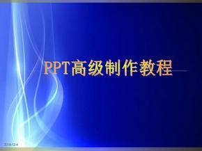 最全的PPT高级制作教程.ppt