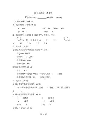 二年级上册语文期中测试卷(A卷)_人教(部编版)无答案.doc
