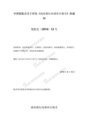 商业银行内部审计指引2016.doc