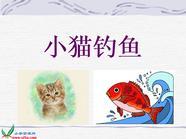 小猫钓鱼 1.ppt