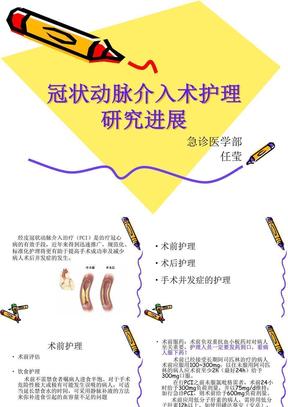 冠状动脉介入术护理研究进展定稿.ppt