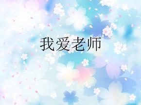 《我爱老师》精品课件2.ppt
