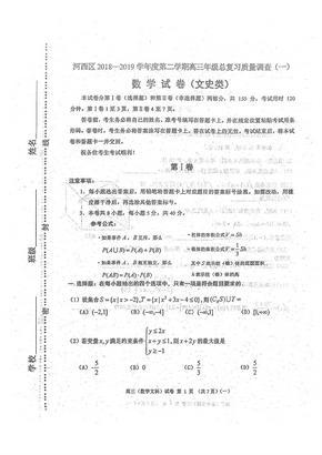 河西区2019届高三一模数学(文)试题及答案.pdf