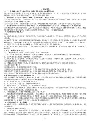 社区居委会面试试题(1).doc