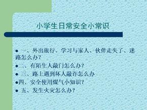 小学生安全教育《小学生日常安全小常识》课件.ppt