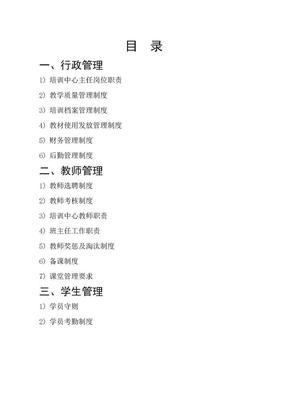培训-教育机构-管理制度-范本(修改版).doc