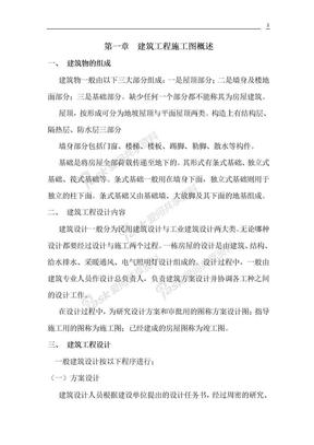 建筑工程施工图快速识读技巧.doc