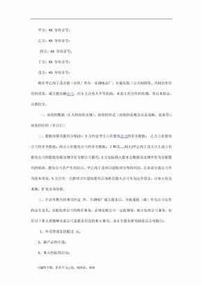 公司股东内部协议.doc